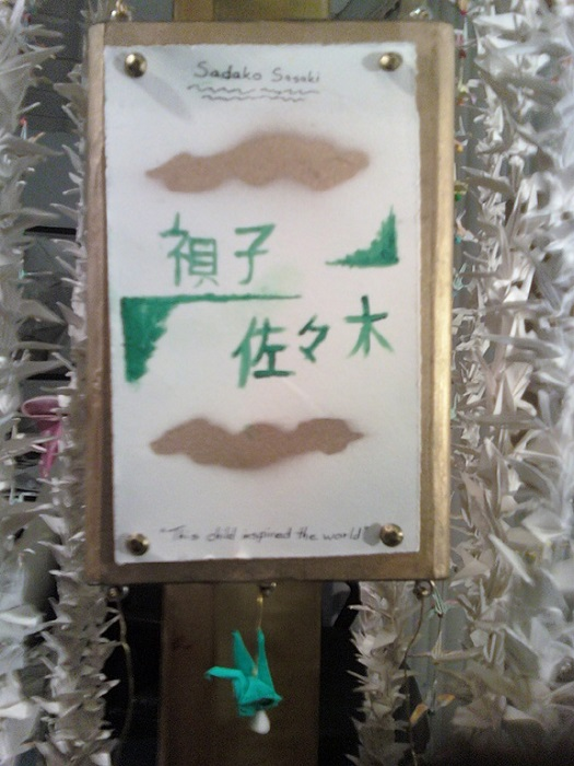 A plaque hightlight from The Golden Crane Display
